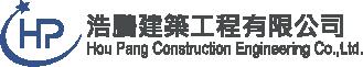 浩鵬建築工程有限公司