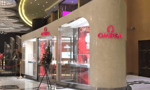 Omega - 新葡京店
